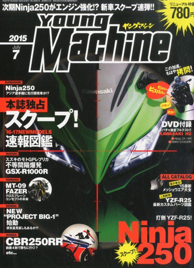 画像: 『Young Machine』7月号(2015年5月23日)