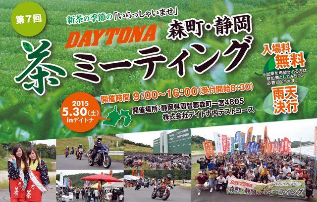 画像: 第7回 DAYTONA森町・静岡 茶ミーティング 5/30開催