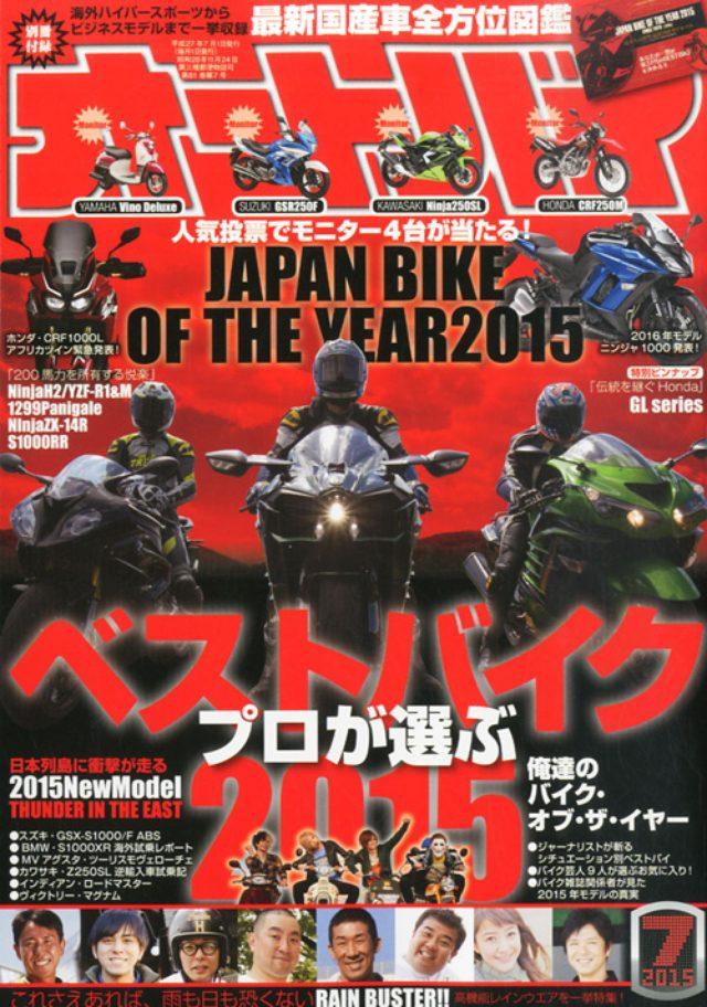 画像: 『オートバイ』2015年7月号(2015年6月1日)