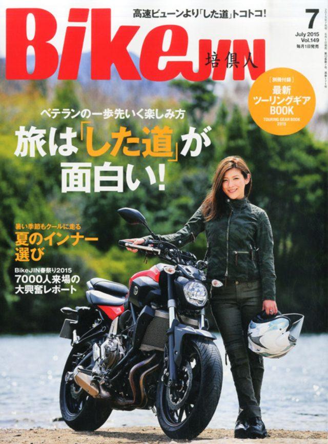 画像: 『培倶人(バイクジン)』Vol.149(2015年6月1日)