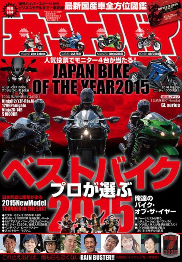 画像: 有名人、著名人が選ぶ「今年の1台」は? オートバイ7月号発売です!