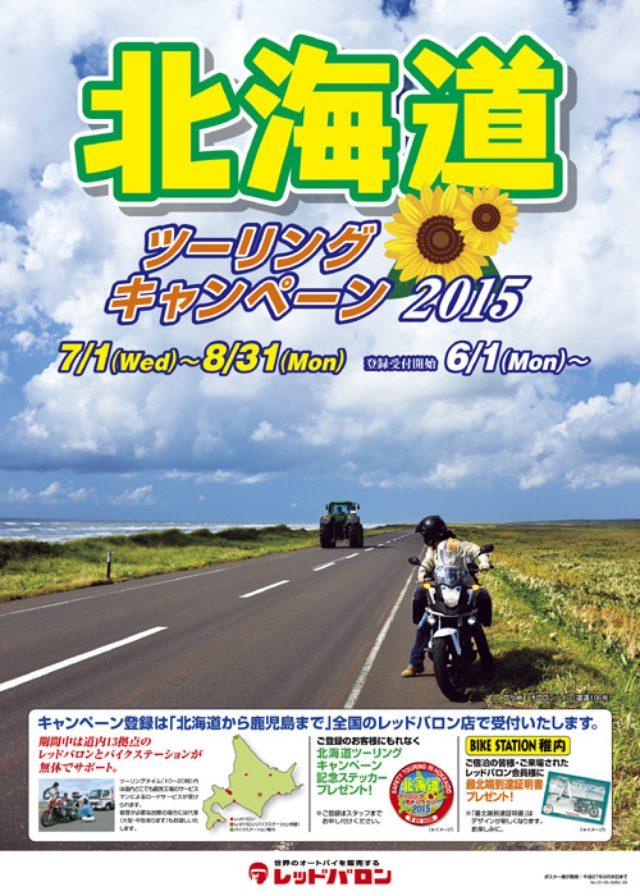 画像: レッドバロンが北海道ツーリングキャンペーンの受付を開始