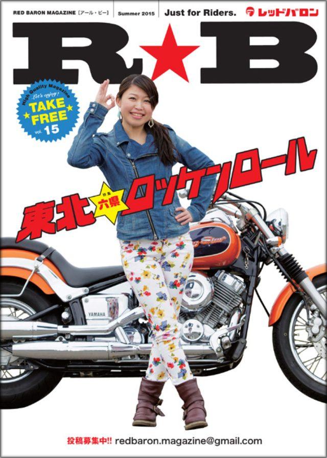 画像: レッドバロン発フリーマガジン『R★B』Vol.15