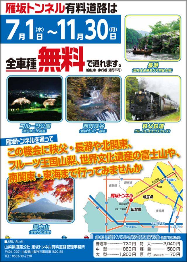 画像: 雁坂トンネルの通行料が期間限定で無料に