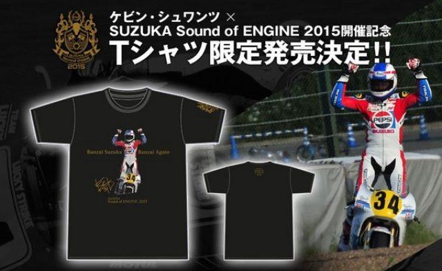 画像: シュワンツ「バンザイ・ガッツポーズ」Tシャツ、340枚限定で発売