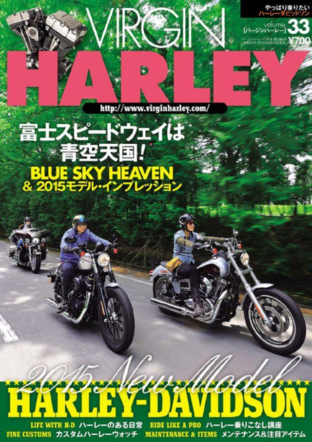 画像: 『VIRGIN HARLEY』Vol.33(2015年6月13日)