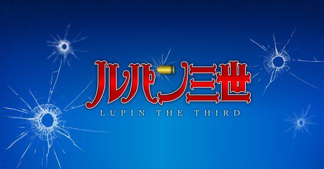 画像: 「ルパン三世」公式サイト