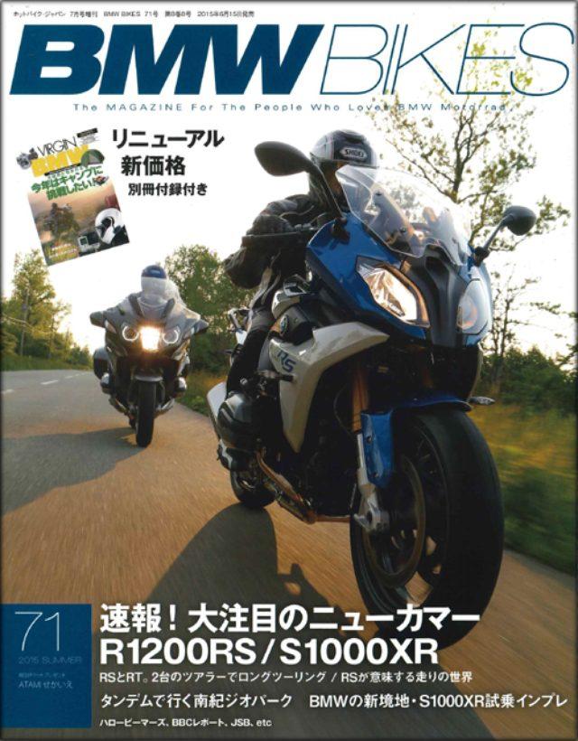 画像: 『BMW BIKES』Vol.71(2015年6月15日)