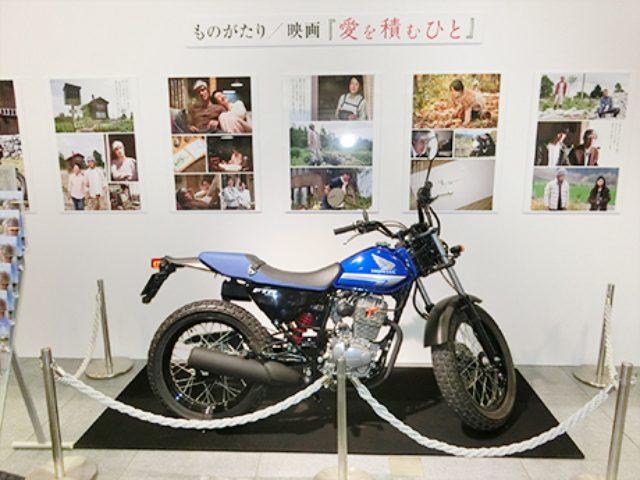 画像: 「愛を積むひと」劇用二輪車 特別展示