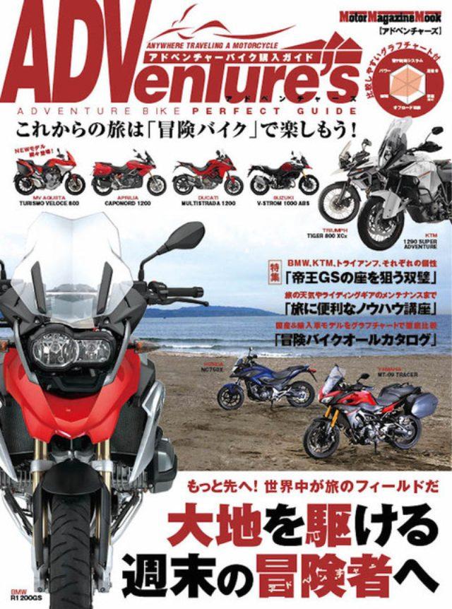 画像: 冒険好きのためのMOOK「アドベンチャーズ」6/22発売!