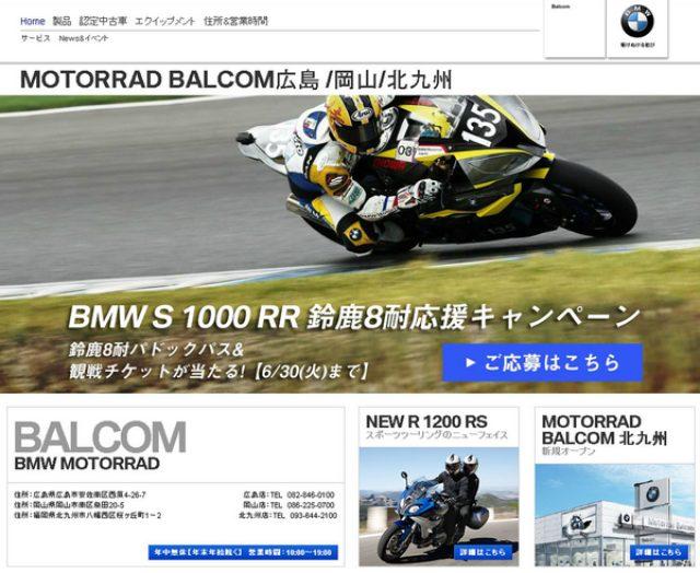 画像: BMW正規ディーラー、モトラッド バルコム北九州 6月26日オープン