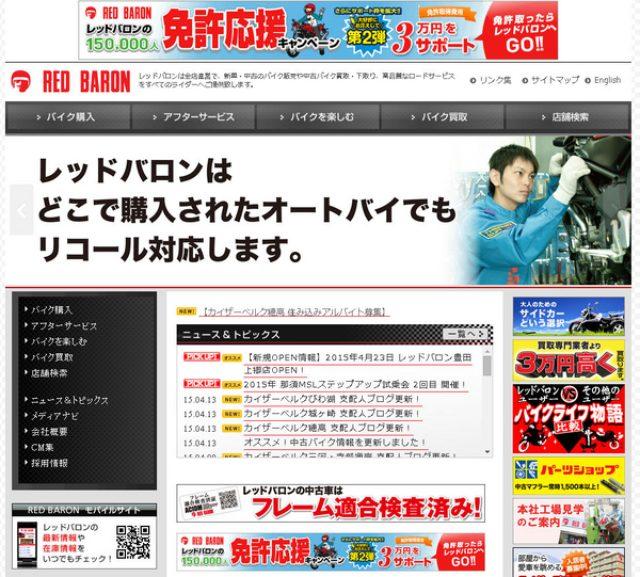 画像: レッドバロン多治見店、7月9日オープン...岐阜県内8店舗目