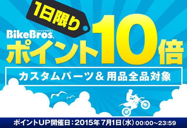 画像: バイクブロス通販がポイント10倍に!チャンスは今日だけ!