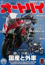 画像: ついにRC213V-Sが公道デビュー! 識者のレポートも満載のオートバイ8月号発売です!