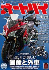 画像: 『オートバイ 2015年8月号』(2015年7月1日発売)