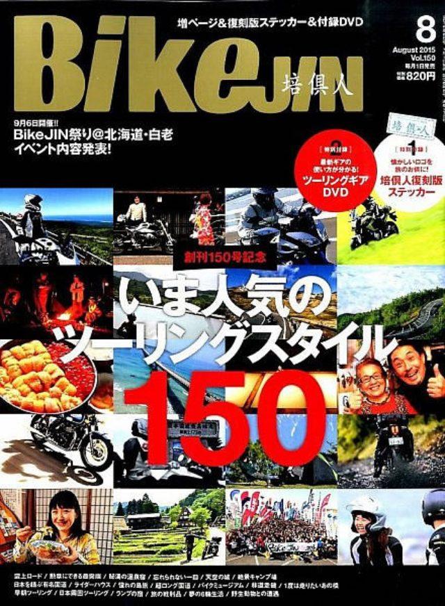 画像: 『培倶人(バイクジン) Vol.150』(2015年7月1日発売)
