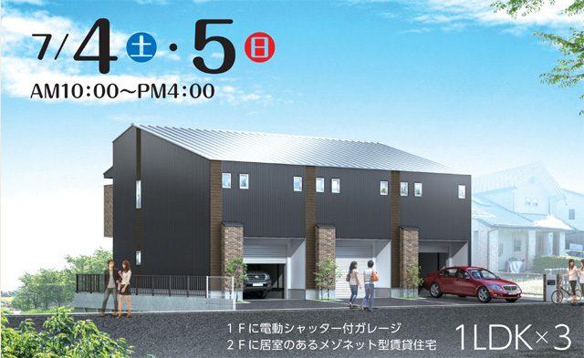画像: 愛知県知立市でガレージ付アパートの見学会開催