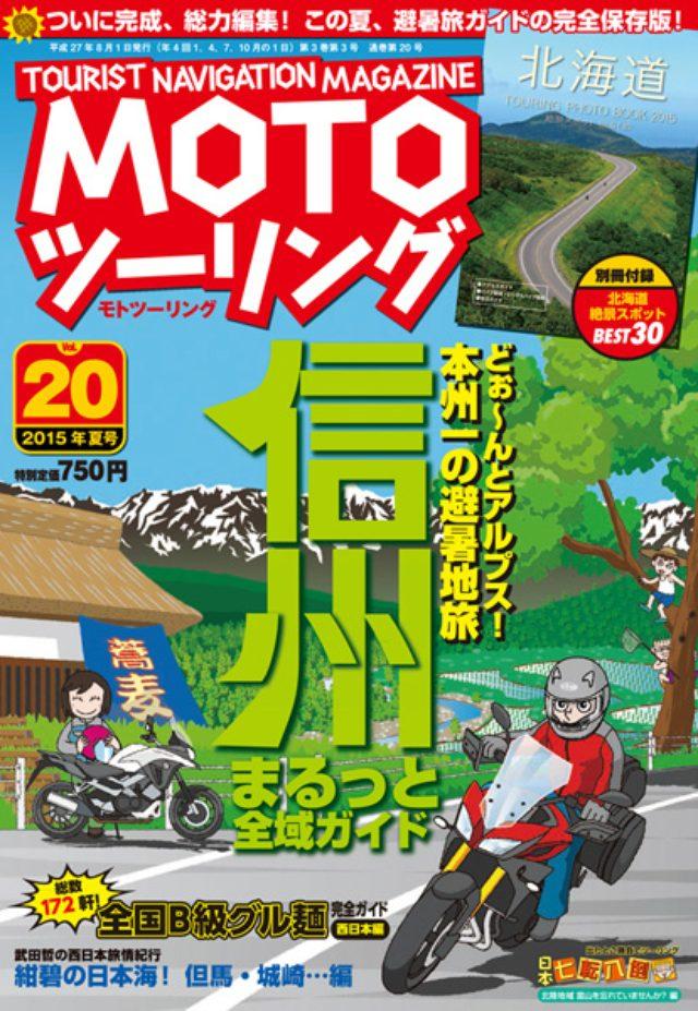 画像: 『MOTO (モト) ツーリング 8月号』(2015年7月1日発売)