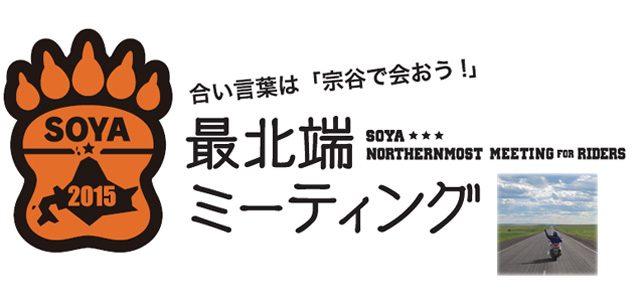 画像: 8/1-2に「最北端ミーティング for Riders 2015」を開催