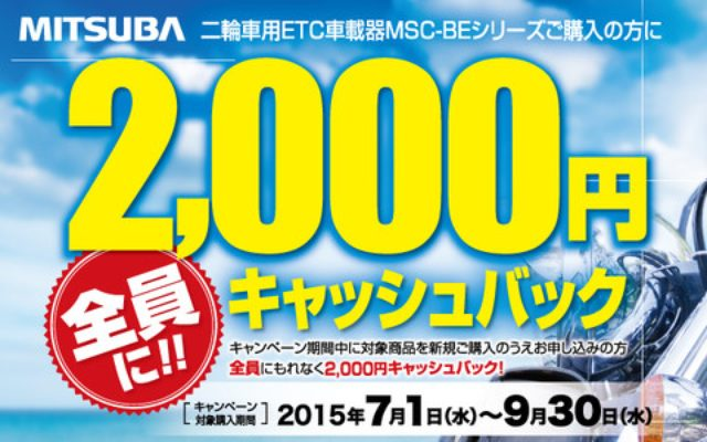 画像: ETC車載器の購入で、もれなく2000円キャッシュバック!