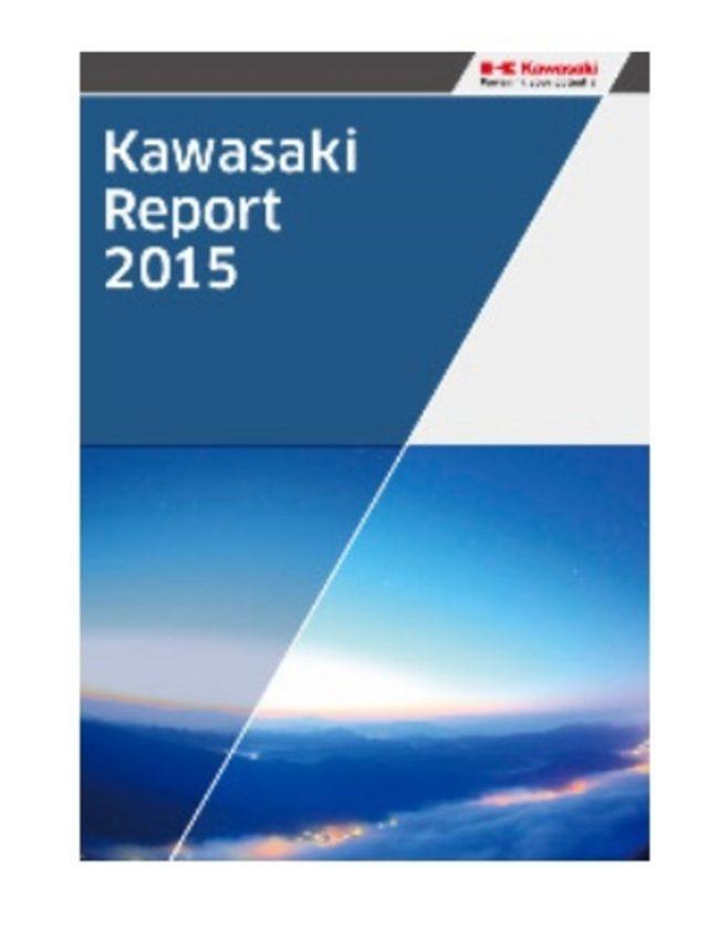画像: 川崎重工、「カワサキ・レポート2015」を発行...テーマは「価値創造」