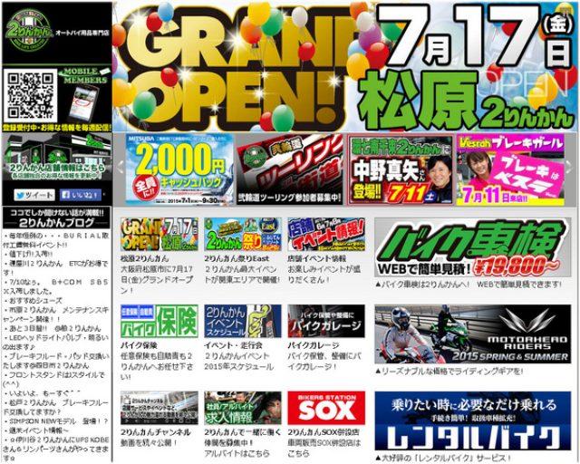 画像: オートバイ用品専門店 2りんかん、大阪・松原市にオープン...7月17日