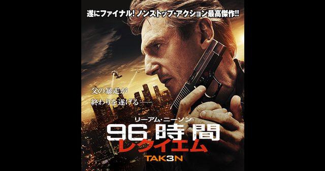 画像: 映画『96時間/レクイエム』オフィシャルサイト