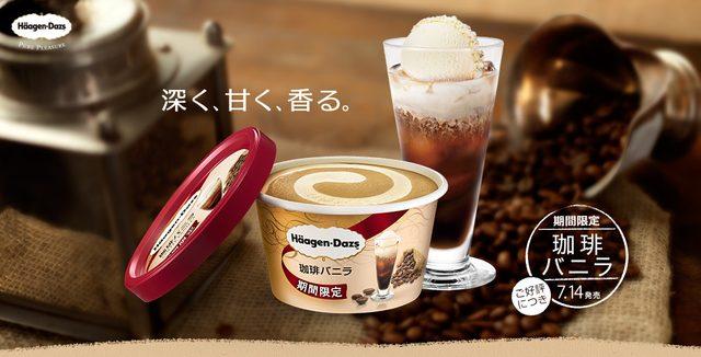 画像1: www.haagen-dazs.co.jp