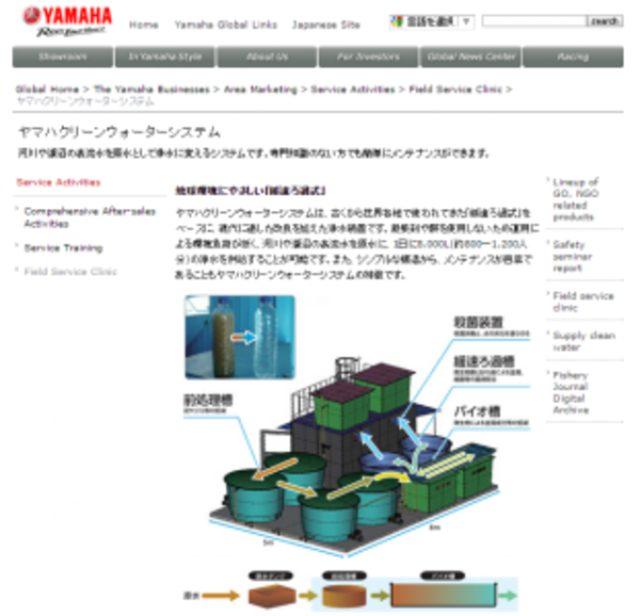 画像: ヤマハ発動機の浄水事業、ブランド浸透で二輪車開拓に一役