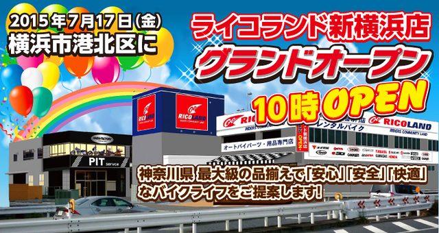 画像: ライコランド新横浜店