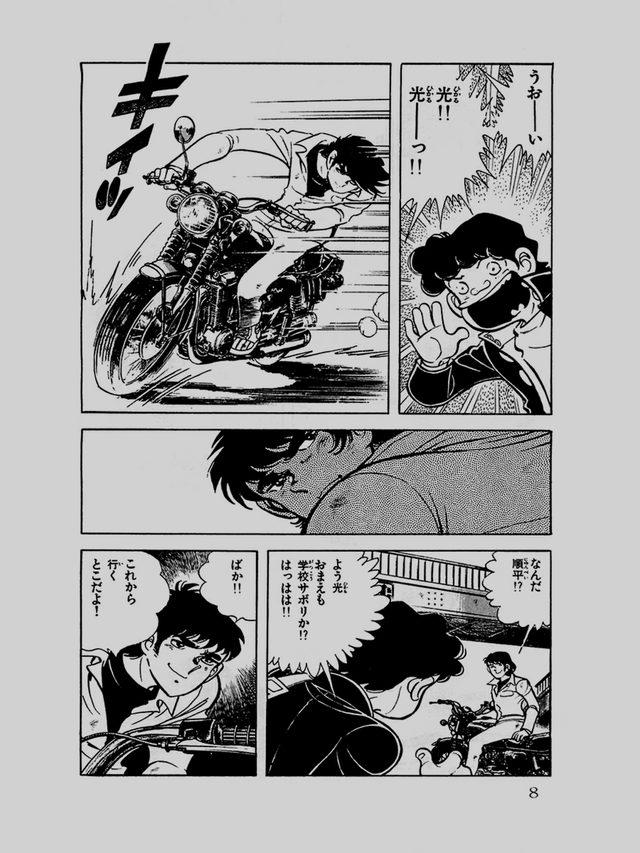 画像: 『750ライダー』第1巻より:©石井いさみ先生