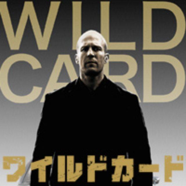 画像: 映画「ワイルドカード」