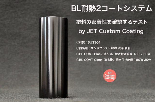 """画像: BL耐熱2コートシステムに """"鬼"""" の密着テスト敢行される!! by JET Custom Coating!!!"""