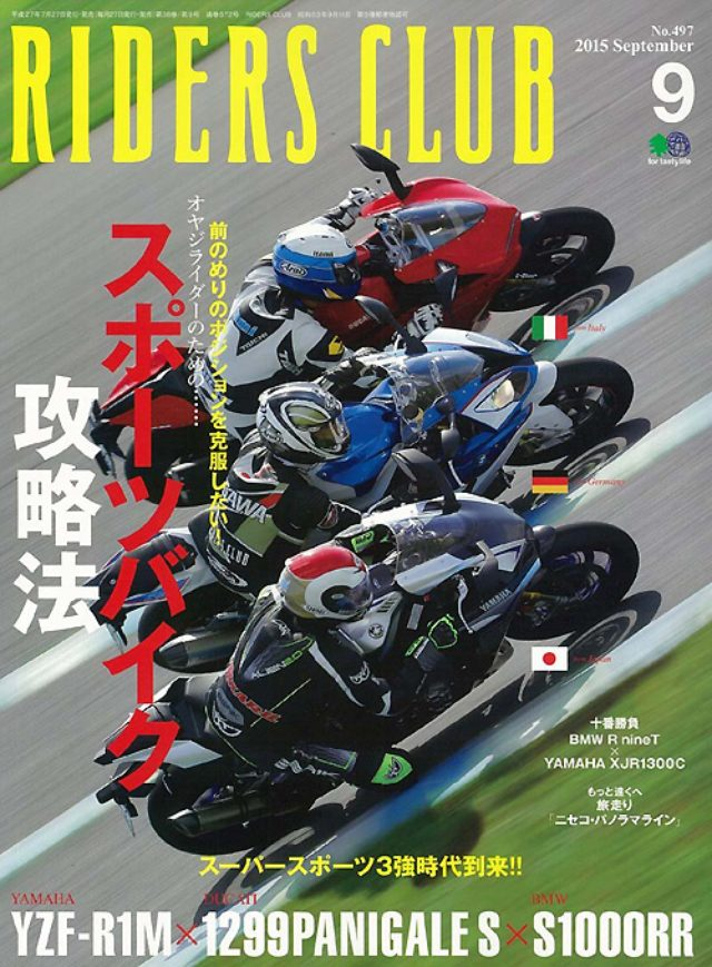 画像: 『RIDERS CLUB』Vol.497(2015年7月27日発売)