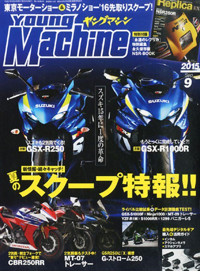 画像: 『Young Machine』2015年9月号(2015年7月24日発売)