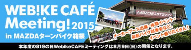 画像: 8月9日(日)にMAZDAターンパイクでWebikeCAFEミーティング開催!