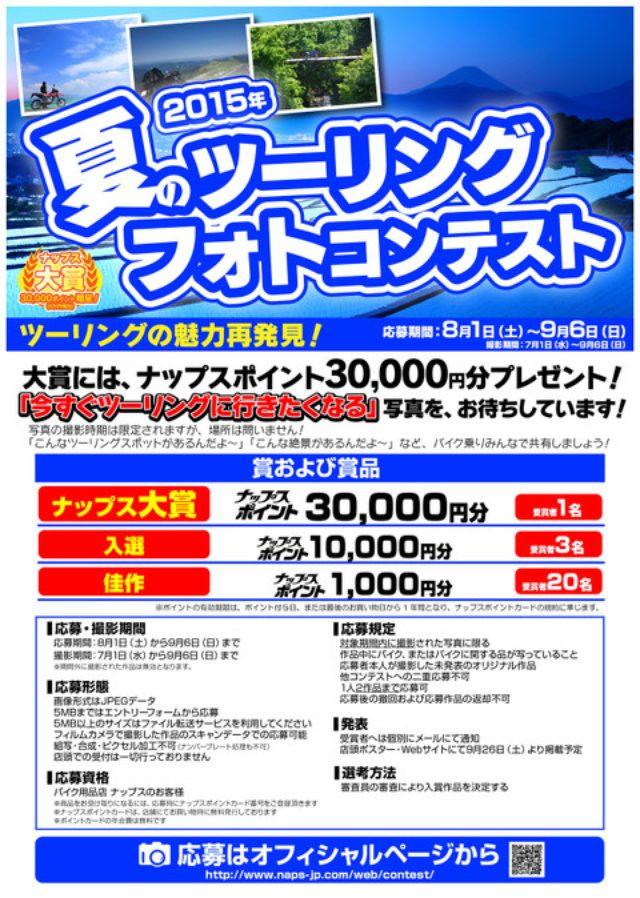 画像: 大賞は3万円分のポイント! ナップスがフォトコンを開催!