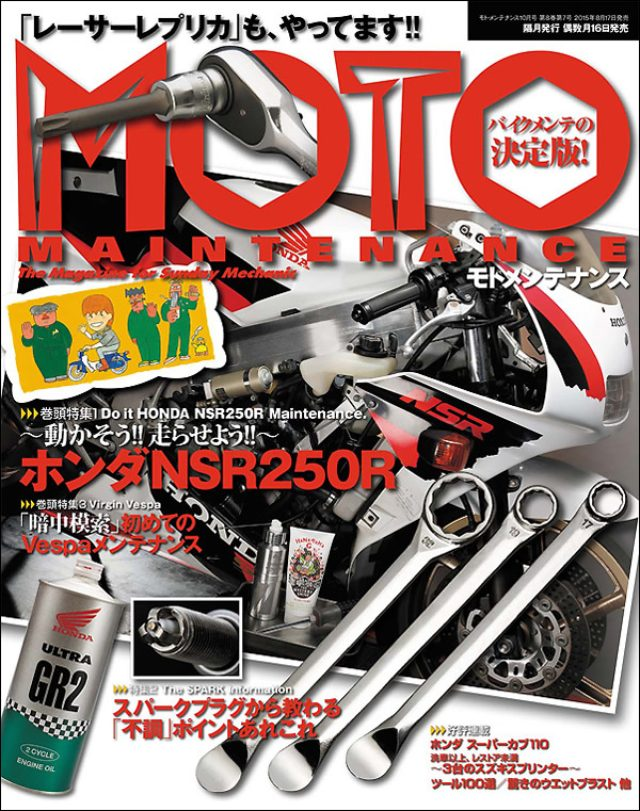 画像: 『MOTO MAINTENANCE』Vol.121(2015年8月17日発売)