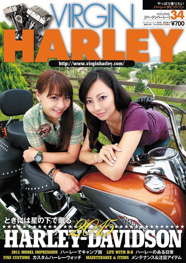 画像: 『VIRGIN HARLEY』Vol.34(2015年8月12日発売)