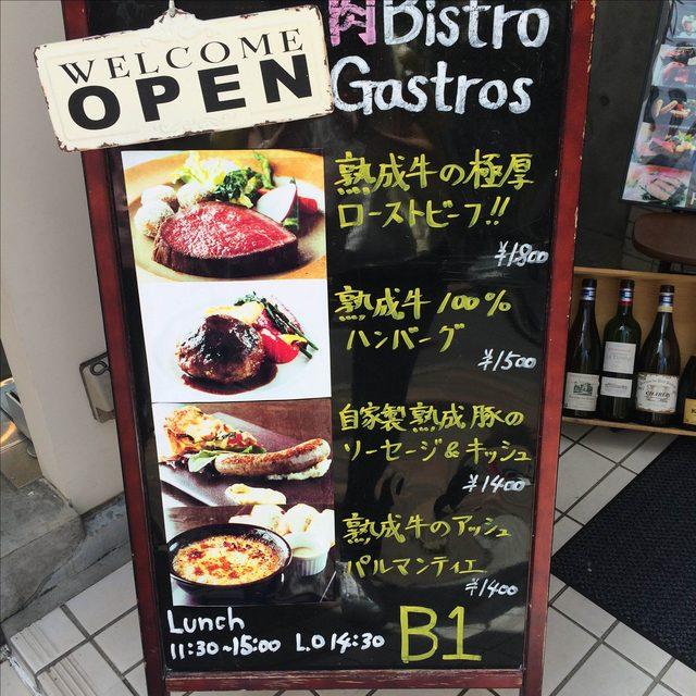 画像: ロレンスもイチオシ!熟成肉店 「Bistoro Gastros」