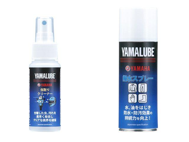 画像: ワイズギアからYAMALUBEのクリーナー&スプレーが新発売