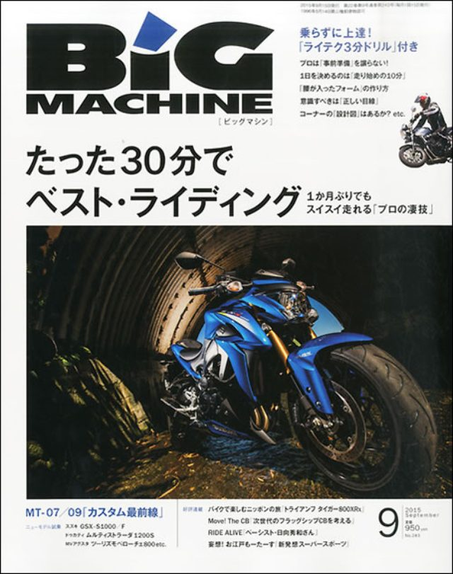 画像: 『BiG MACHINE』9月号(2015年8月12日発売)