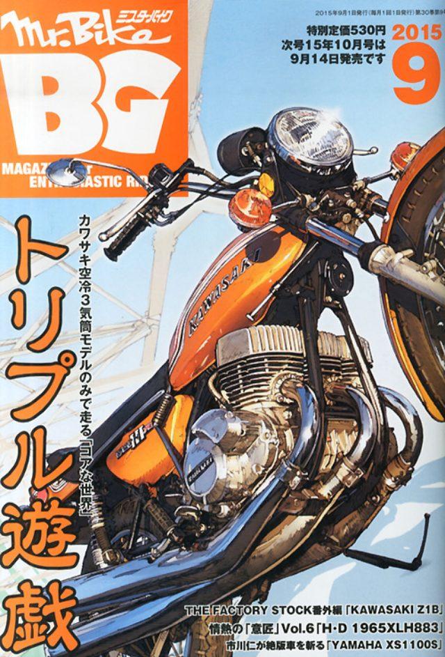 画像: 『ミスターバイクBG』9月号(2015年8月12日発売)