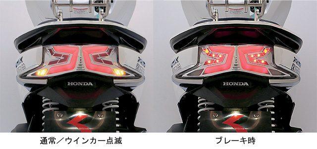 画像: キタコからPCX用のLEDテールランプ発売