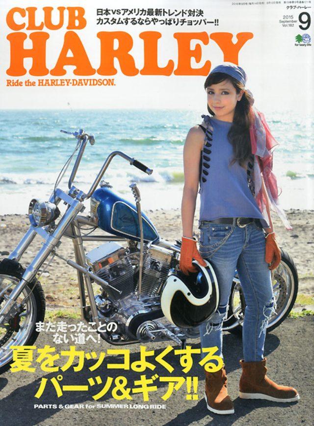画像: 『CLUB HARLEY(クラブハーレー)』Vol.181(2015年8月12日発売)