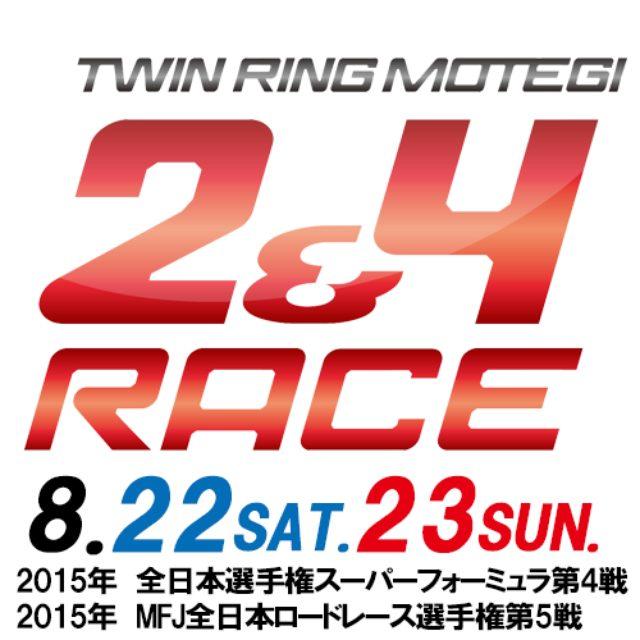 画像: スーパーフォーミュラ/全日本ロードレース | ツインリンクもてぎ 2&4レース