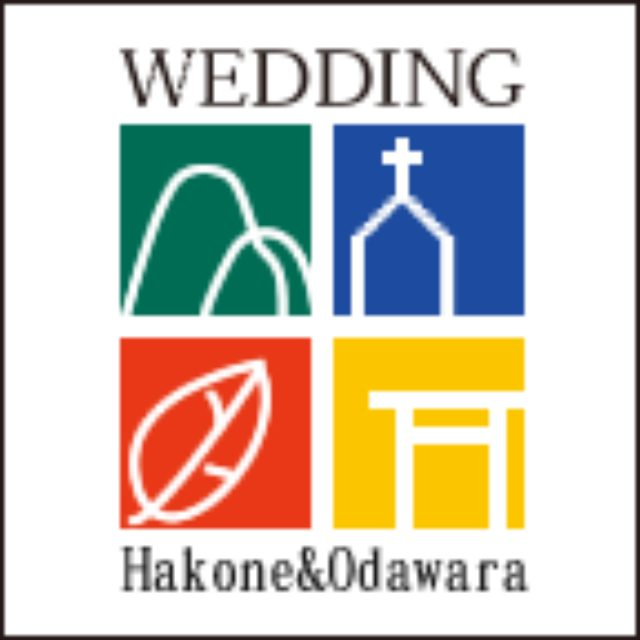 画像: 2015年度 結婚の絆プロジェクト | 箱根小田原リゾートウェディング ~箱根・小田原リゾートで挙げる結婚式~