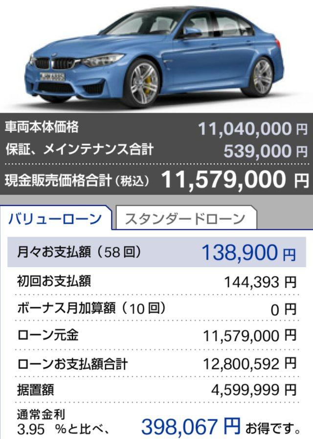 画像: ローンシミュレーション www.bmw.co.jp