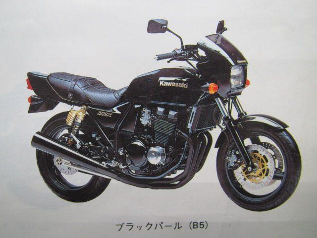 画像: ZRX ZR400E thumbnail.image.rakuten.co.jp