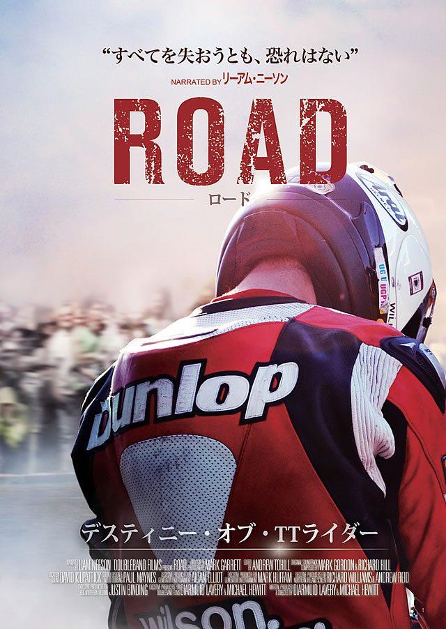 画像: 映画『ROAD』がDVD&ブルーレイで発売へ
